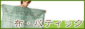 アジアの布 インドの布