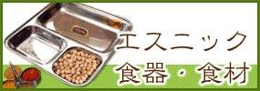 アジア インド 食品 食材