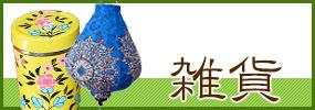 アジア雑貨 インド雑貨