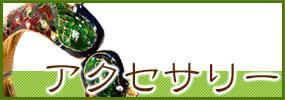 アジア インド エスニック アクセサリー