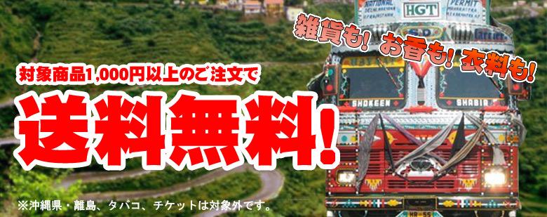 現在、対象商品1000円のお買い物で送料無料!