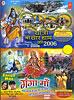 Yatra Shree Chaar Dhaam Ki 2006 / Ganga Maa [DVD]