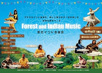 [E-TICKET]森のインド古典会 - Forest and Indian Music - 10月14日(月・祝)
