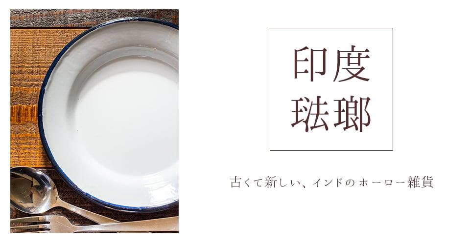 インドの琺瑯皿