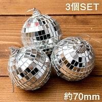 【お得3個セット】手のひらサイズのミラーボール パーティーなどの装飾へ[70mm]