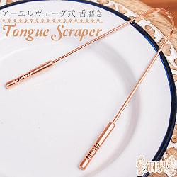 舌の掃除機 タン スクレーパー 本場インドの銅製 持ち手付きラージタイプ アーユルヴェーダ式舌磨きへ
