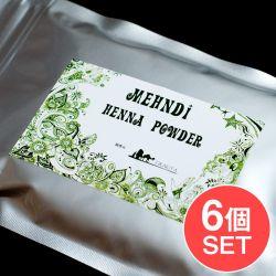 【6個セット】メヘンディ - ヘナパウダー