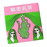 ジャスミン茶 ピンクシリーズ 茉莉花茶  【Tea Boutique】