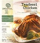 ����� ���졼���� - ����ɥ������ - Tandoori Chicken��Curry Tree��