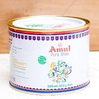 【予約販売・6月中旬入荷予定】ギー ピュア 500ml 小サイズ - Pure Ghee 【Amul】