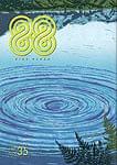 �ե�ڡ��ѡ� 88[�ϥ��ϥ�] Vol.35
