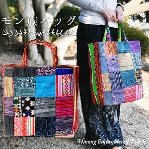 モン族刺繍のスクエア型パッチワークトートバッグ