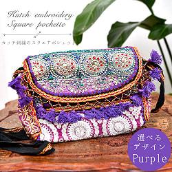 【パープル系】選べるデザイン!カッチ刺繍のスクエアポシェット
