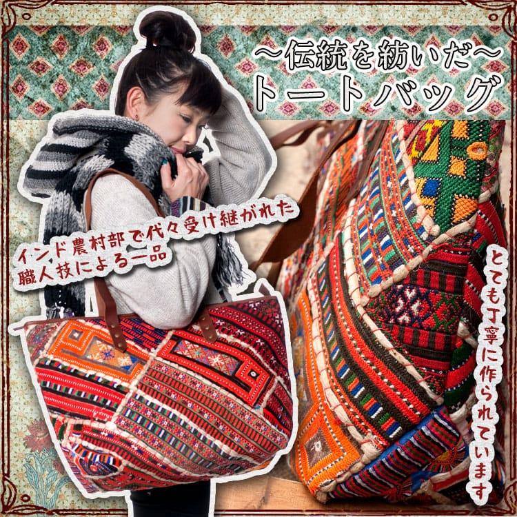 【一点物】伝統を紡いだ トートバッグ
