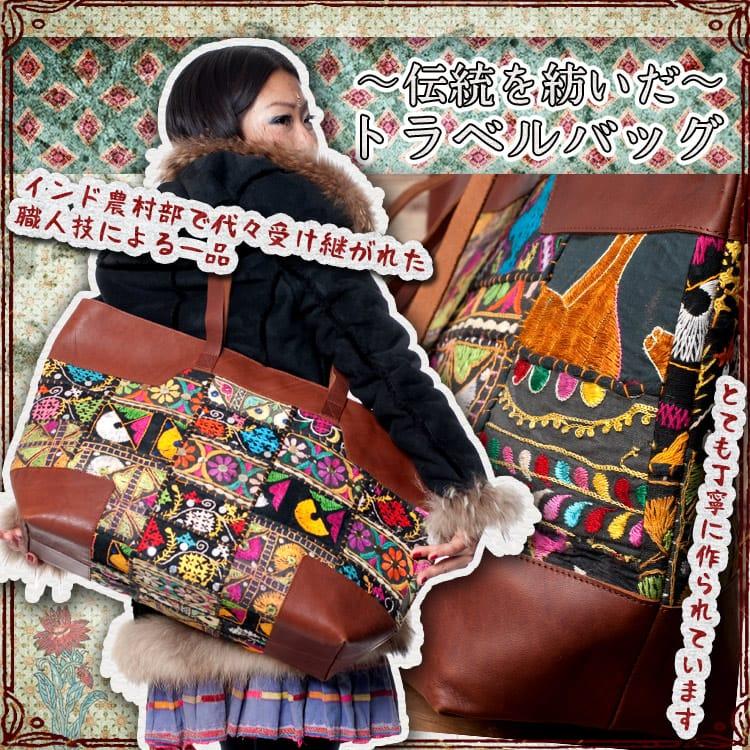 【一点物】伝統を紡いだ インドのトラベルバッグ