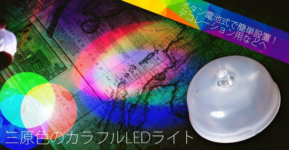 三原色のカラフルLEDライト ボダン電池式