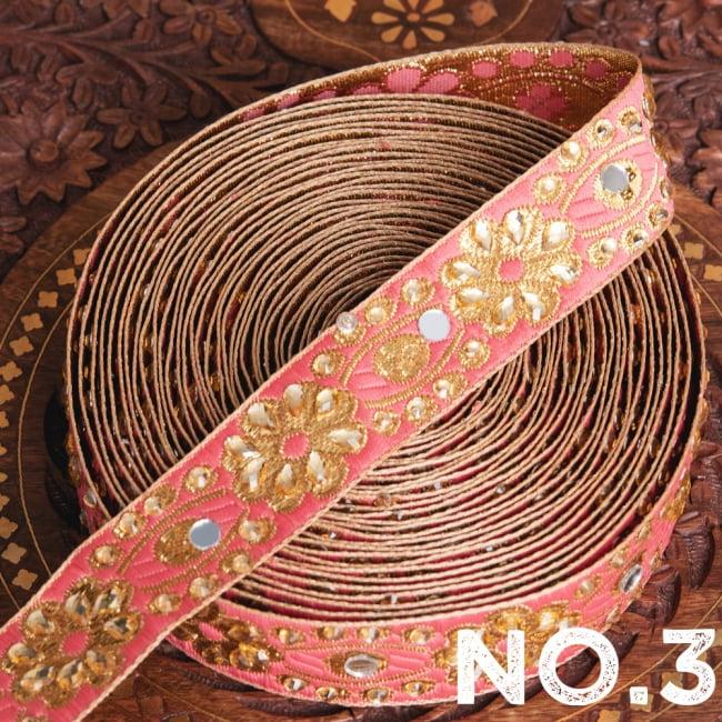 約9m ロール売り〔各色あり〕チロリアンテープ - ミラーワークとビーズ刺繍〔幅:約3.4cm〕の選択用写真