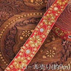 約9m ロール売り〔各色あり〕チロリアンテープ - ミラーワークとビーズ刺繍〔幅:約3.4cm〕