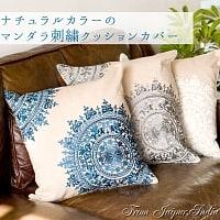 ナチュラルカラーのマンダラ刺繍クッションカバー