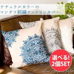 【自由に選べる2個セット】ナチュラルカラーのマンダラ刺繍クッションカバー