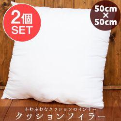 【2個セット】ヌードクッション クッションフィラー [クッション中身] 50cm x 50cm