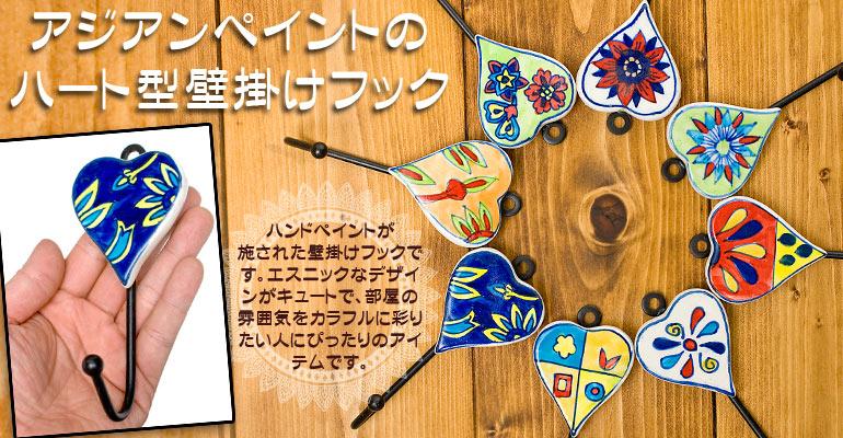 アジアンペイントの壁掛けフック ハート型