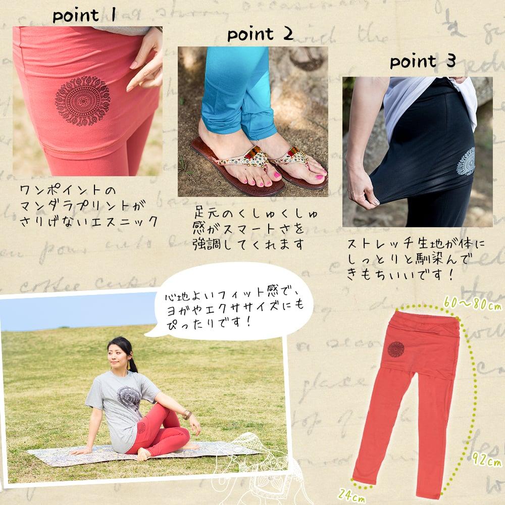 スカート付きマンダラ・ストレッチレギンスの説明画像