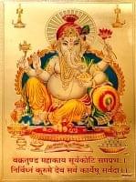 〔約40cm×約30cm〕インドのヒンドゥー神様ゴールドポスター - ガネーシャ 学問と商売の神様
