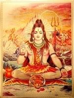 〔約40cm×約30cm〕インドのヒンドゥー神様ゴールドポスター - シヴァ