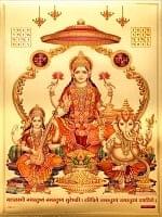〔約40cm×約30cm〕インドのヒンドゥー神様ゴールドポスター - ラクシュミー・サラスヴァティ・ガネーシャ