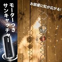 太陽の光を集めるスパイラルサンキャッチャー(赤茶) [モーター付属!]
