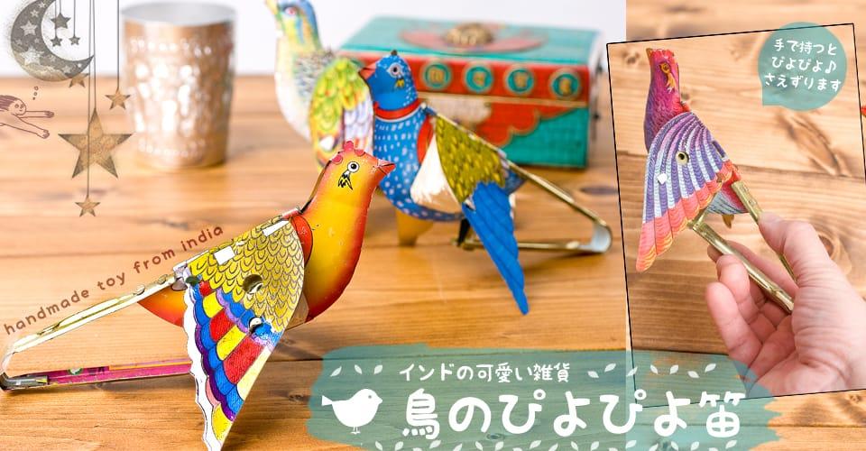 鳥のぴよぴよ笛