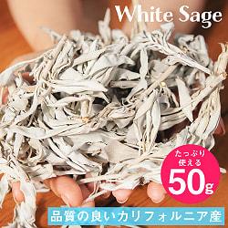 カリフォルニア ホワイトセージ 無農薬 葉っぱ&枝付きバルク 50g