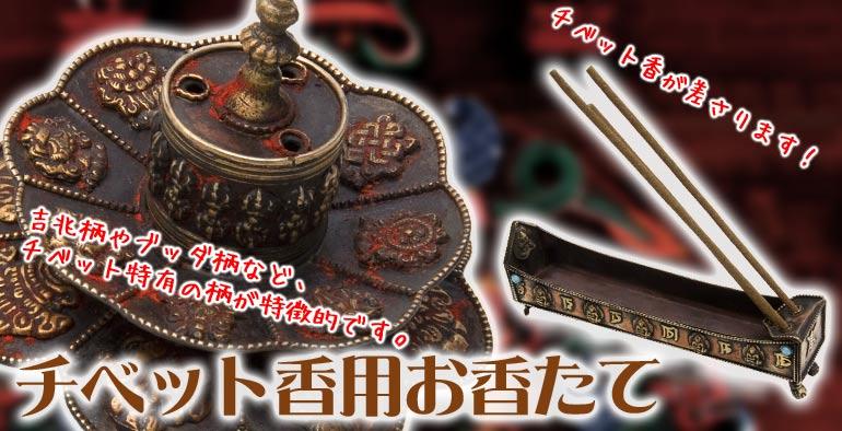 雑貨のセール品:チベット香用蓮型お香立て【約10cm×約7cm】