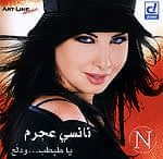 Ya Tabtab...Wa Dallaa - Nancy Ajram[CD]