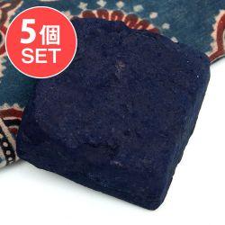 【送料無料・5個セット】インディゴケーキ - インド藍 ブロック 藍染用 【最高級品 100g程度】