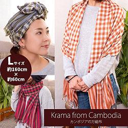 カンボジアからやってきた万能布 クロマーLサイズ【約60cm×160cm】