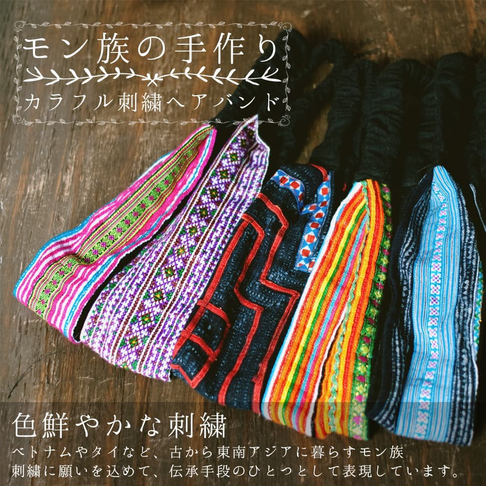 モン族の手作りカラフル刺繍ヘアバンド