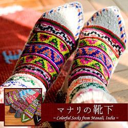 マナリの靴下 - カラフルアクリル