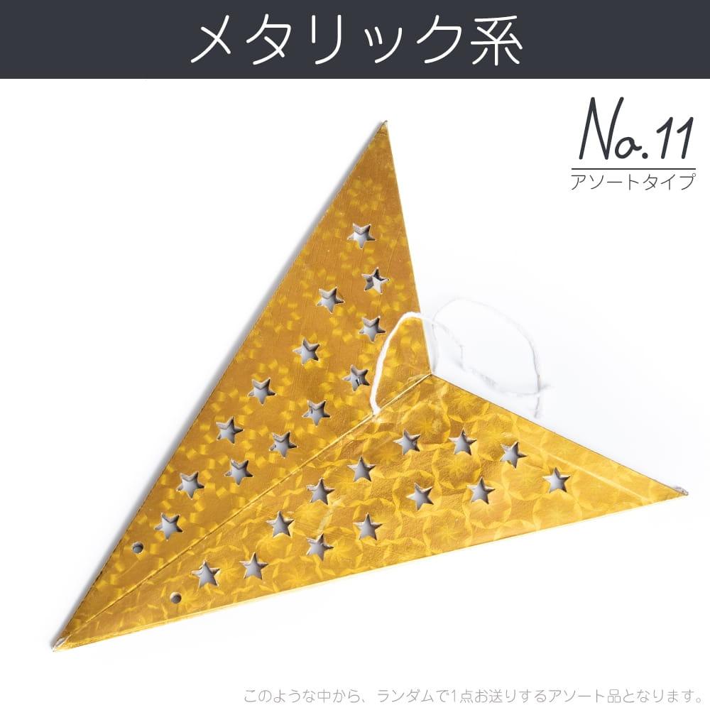 星型ランプシェード〔インドクオリティ〕【アソート】の個別写真