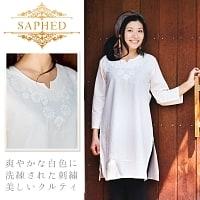 サフェード刺繍 シンプルホワイトクルティ