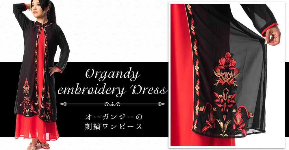 オーガンジーの刺繍ワンピース