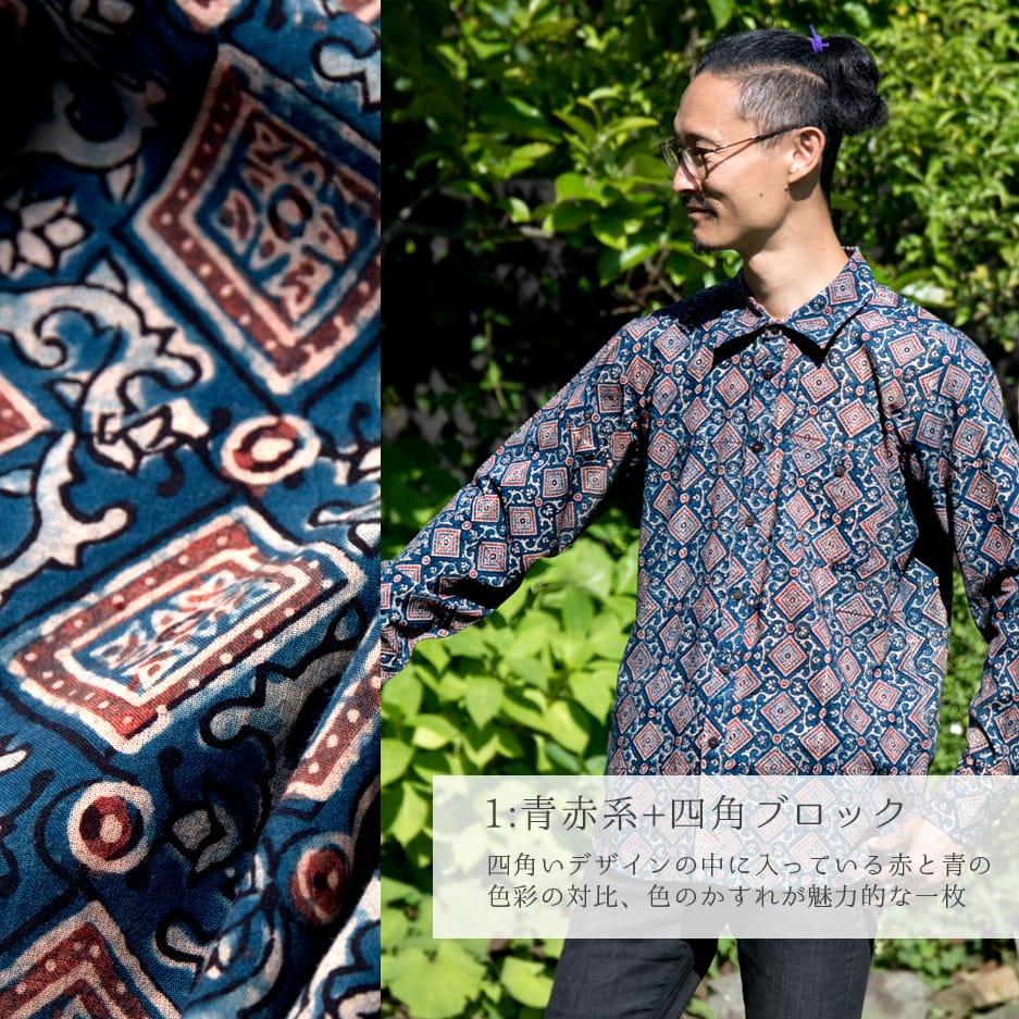 布の宝石アジュラックを使った メンズ 長袖 ロングスリーブ シャツ の個別写真