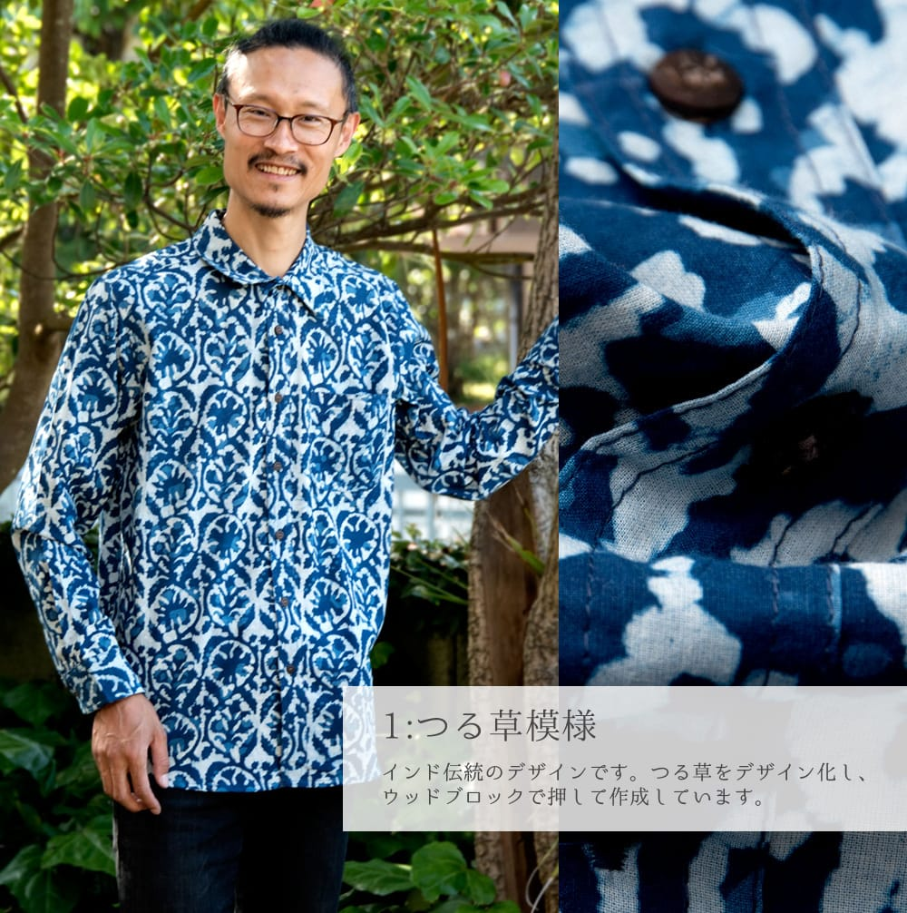 インディゴ染 メンズ 長袖 ロング スリーブシャツ の個別写真