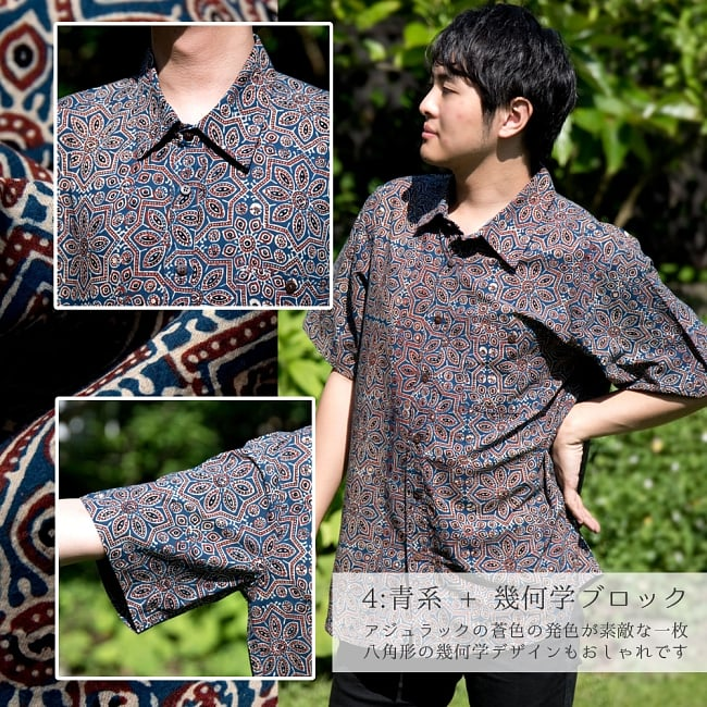 布の宝石アジュラックを使った メンズ 半袖 ハーフスリーブシャツの選択用写真