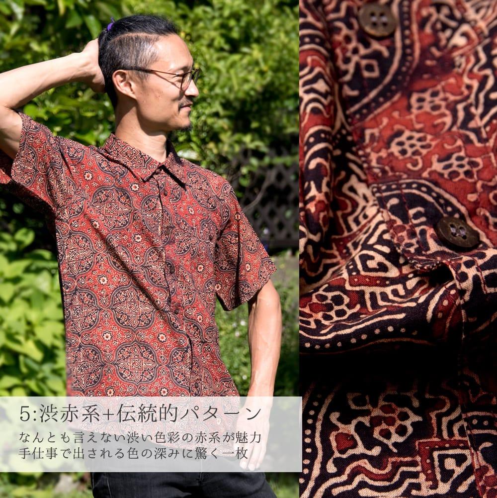 布の宝石アジュラックを使った メンズ 半袖 ハーフスリーブシャツの個別写真