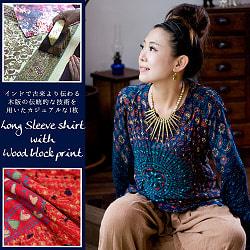 長袖ウッドブロックプリントシャツ - 赤の個別写真