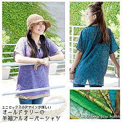 オールドサリーの半袖プルオーバーシャツ 紫系の個別写真