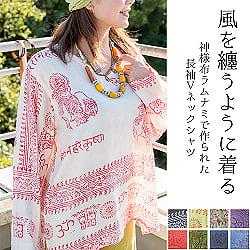 長袖Vネックラムナミシャツ - 白の個別写真