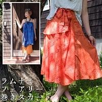 ラムナミフェアリー巻きスカート 薄オレンジの個別写真
